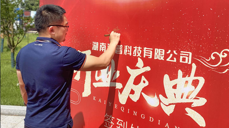 湖南亚搏体育官网登录科技有限公司开业典礼(图1)