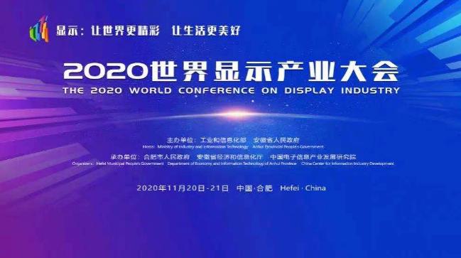 共谋新型显示产业发展,吉祥坊官方网站首页应邀参加2020世界显示产业大会(图2)